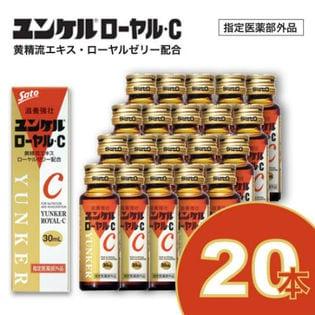 【計20本(10本×2箱)】ユンケルローヤルC 30ml
