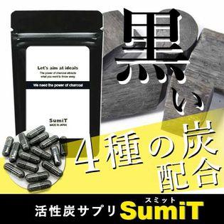 【2袋セット】SumiT(スミット) 活性炭サプリ 60粒