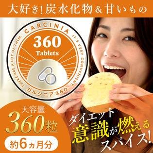 【2袋セット】HEALTHY COSPANIST ガルシニア 360(約6か月分/360粒)