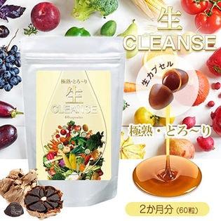 【2袋セット】極熟とろーり生CLEANSE(約2か月分/60粒)