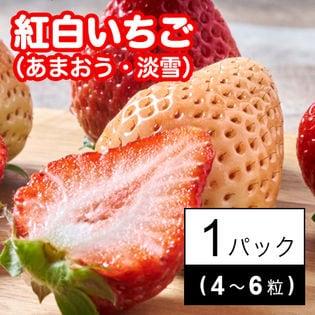 福岡・佐賀産 紅白いちご(あまおう・淡雪)1パック(4-6粒)