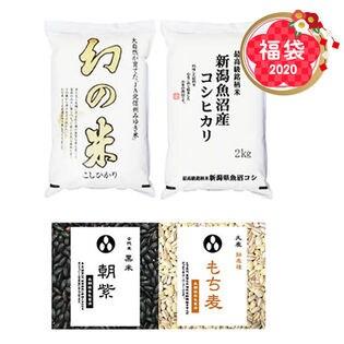 [福袋]【計5.8kg(米2kg×2袋 雑穀900g×2袋)】人気ブランド米&雑穀 4点セット