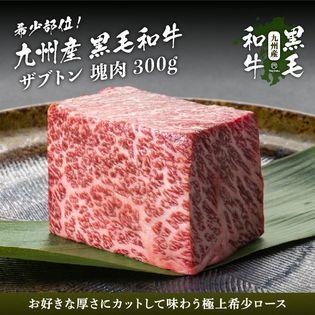 【300g】九州産黒毛和牛ザブトン塊肉ブロック