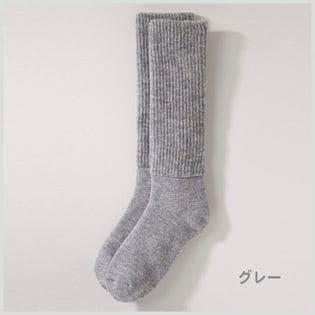 【グレー】毛布ハイソックス