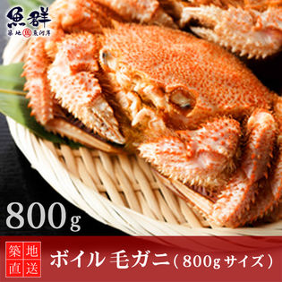 【800gサイズ】ボイル毛ガニ 1杯