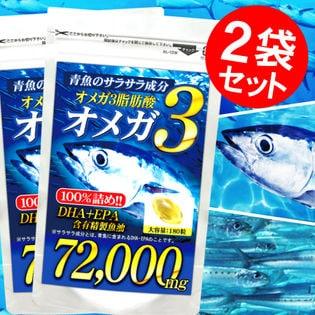 【約1年分】青魚de72000(約6ヵ月分/180粒)×2袋