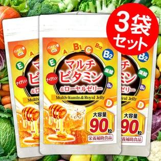 【約9か月分】マルチビタミン&ローヤルゼリー(約3か月分/90粒)×3袋