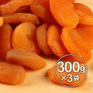 【300g×3袋】お徳用!3袋!!あんずドライフルーツ