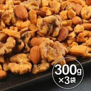 【300g×3袋】大容量!キャラメルミックスナッツ