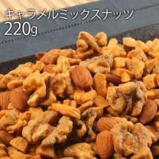 【220g】お試しサイズ!キャラメルミックスナッツ
