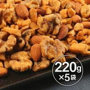 【220g×5袋】お試しサイズ!5袋!!キャラメルミックスナッツ