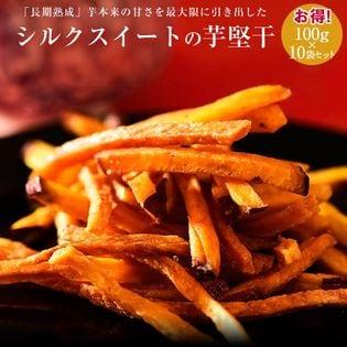 【100g×10袋】絶品芋 シルクスイートの芋けんぴ
