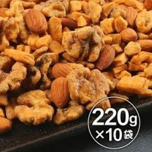 【220g×10袋】お試しサイズ!10袋!!キャラメルミックスナッツ