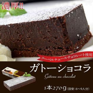【270g(6-9人分)】ガトーショコラ クーベルチュールチョコレート使用
