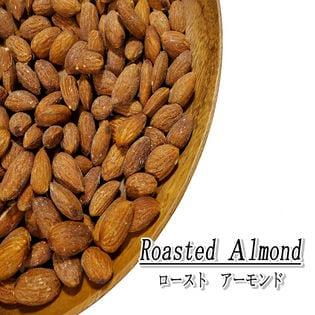 【1kg】厳選ナッツ ローストアーモンド