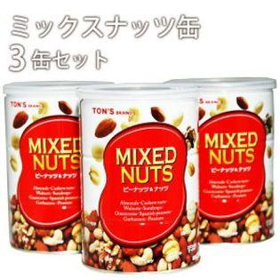 【355g×3缶】ミックスナッツ缶 大容量