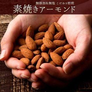 【850g】素焼きアーモンド