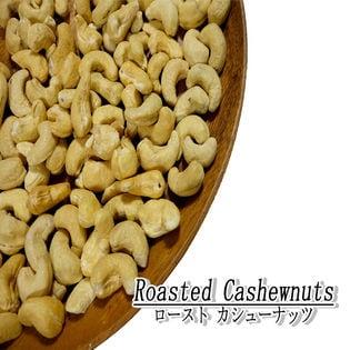 【1kg】厳選ナッツ ローストカシューナッツ