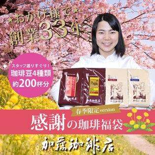 【計2kg(500g×4種)】感謝の珈琲飲み比べ 春季限定version<挽き具合:豆のまま>