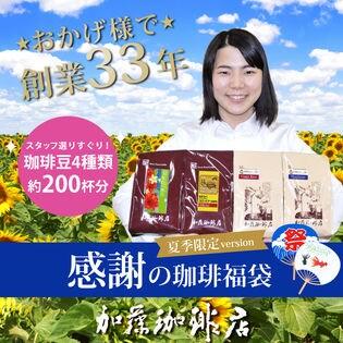 【計2kg(500g×4種)】感謝の珈琲飲み比べ 夏季限定version<挽き具合:豆のまま>