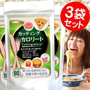 【約9か月分】カッティングカロリート(約3か月分/90粒)×3袋
