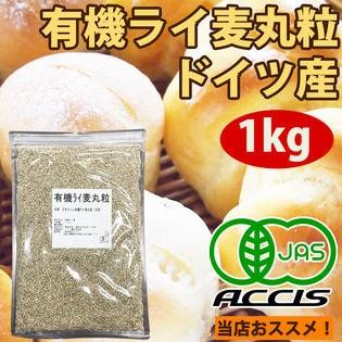 【1kg】有機ライ麦丸粒 玄麦