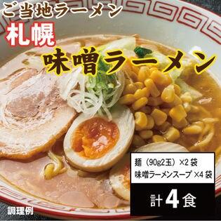 【4食】ご当地 札幌 味噌ラーメン