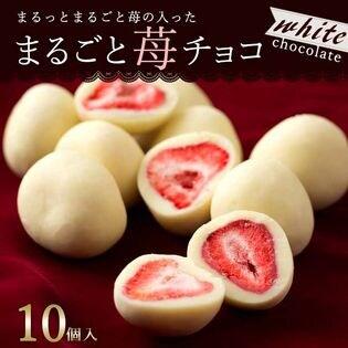 【10個入】イチゴまるごとチョコレート