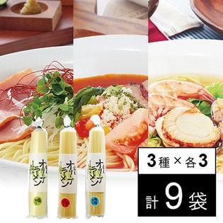 【3種計9袋】【香川】オリーブラーメン食べ比べ(塩・海鮮・トマトスープ付)