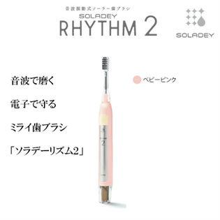 【1本】ソラデーリズム2 音波振動式歯ブラシ スペアブラシ方式(電子歯ブラシ) ベビーピンク