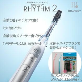 【1セット】「ソラデーリズム2特別セット」音波振動式歯ブラシ スアブラシ方式(アイスブルー)