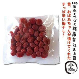 【(小粒)100グラム)】メール便 奈良県の梅農家が漬けた、無添加 田舎の 梅干し!
