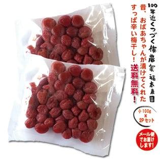 【(小粒)100グラム×2P)メール便】奈良県の梅農家が漬けた、無添加 田舎の 梅干し!