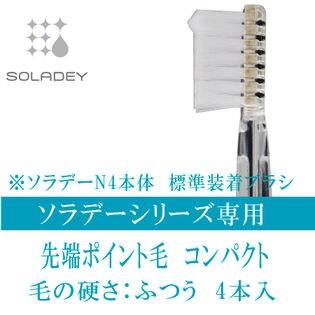 【4本入】シケン ソラデー専用スペアブラシ先端ポイント毛 コンパクト(4本組) N4本体標準装着