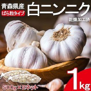 青森県産 にんにく バラ粒タイプ 1kg
