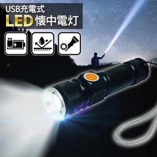 激光T6チップ搭載で最大500m先を照射!リチウム電池内蔵LED懐中電灯