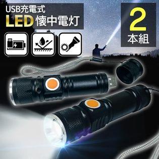 【お得な2本組】 超強光 T6チップ搭載で最大500m先を照射!電池内蔵LED懐中電灯