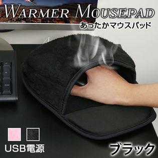 【ブラック】USB式あったかマウスパッド