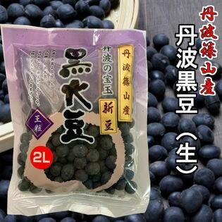 【200g】丹波の黒豆(生)丹波篠山産 丹波黒大豆