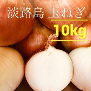 【10kg(M-LL)】淡路島ブランド玉ねぎ 秀品!伝家の宝玉