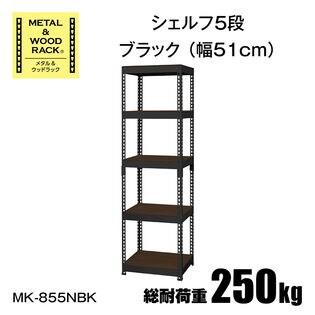 METAL&WOOD RACK メタル&ウッドラック シェルフ5段(幅 51 cm)