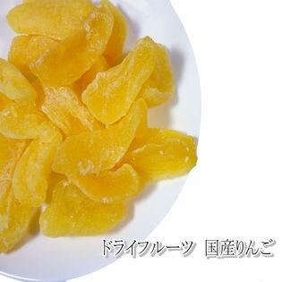 【1kg】ドライフルーツ 国産りんご