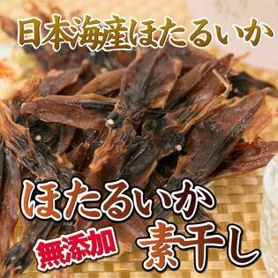 【120g】無添加珍味日本海産ほたるいかの素干し