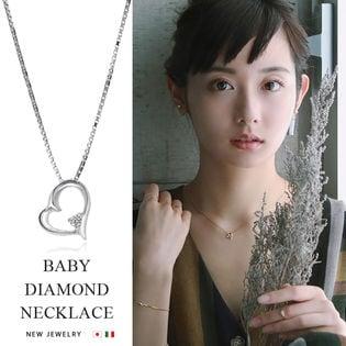 【ハート】ベビーダイヤモンドネックレス SIクラスダイヤ使用