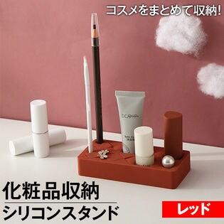 【レッド】化粧品収納シリコン