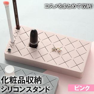 【ピンク】化粧品収納シリコン