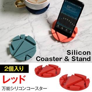 【レッド】2個入り 万能シリコンコースター