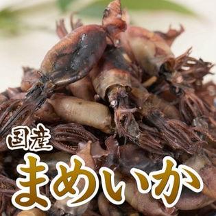 【160g】無添加珍味日本海産イカの煮干まめいか