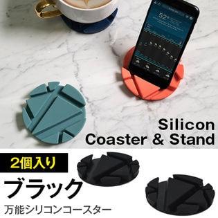 【ブラック】2個入り 万能シリコンコースター