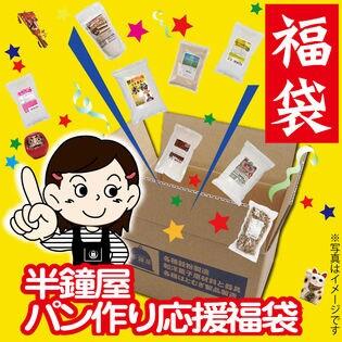 【新春福袋】パン作り応援セット(ホームベーカリー1斤用パンミックスバージョン)